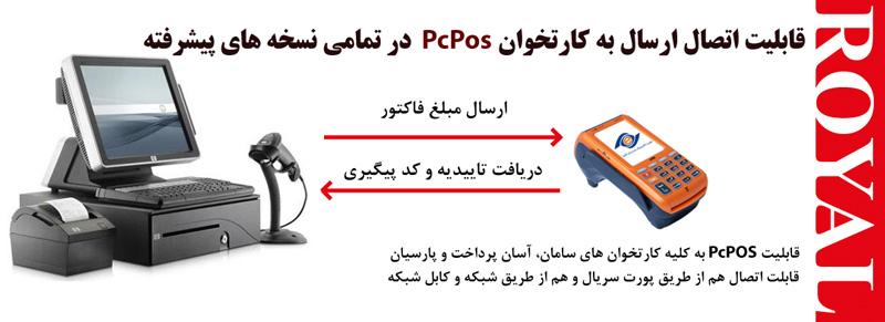 قابلیت PcPos در نرم افزار حسابداری رویال