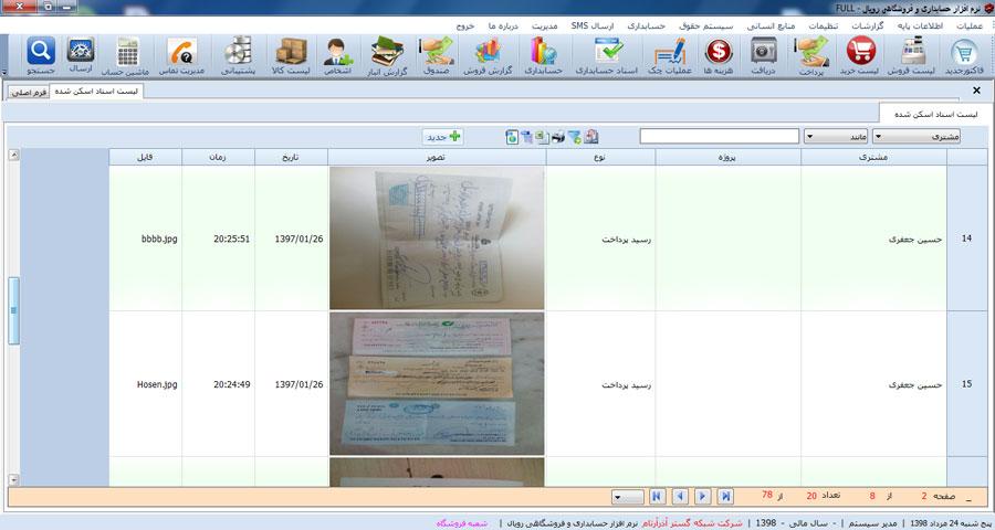 نرم افزار حسابداری و فروشگاهی رویال نسخه پیشرفته با قابلیت ذخیره اسناد و  تصاویر مدارک
